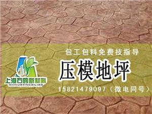 海南压模艺术地坪材料供应及工程施工