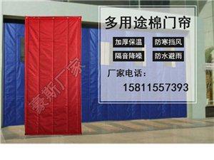 北京豪斯定做棉门帘保暖防水帆布皮革