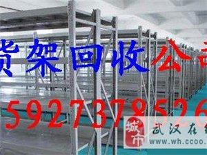 武汉二手家具货架餐桌椅高低床回收公司