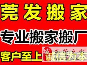 台湾專業搬廠 搬倉庫 長途搬家 搬家拉貨 歡迎來電