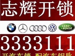 臨朐志輝專業匹配汽車鑰匙、汽車鑰匙全3333111