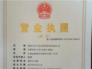 嘉峪關酒泉地區代辦公司營業執照等證件,驗證付款