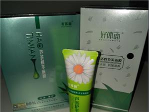 云南好體面護膚洗發產品