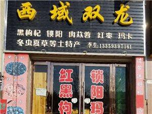 金塔唯一特产礼盒黑红枸杞礼盒锁阳肉苁蓉礼盒批发