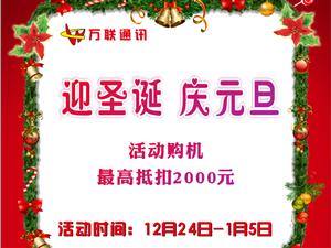 庆圣诞,迎元旦,双节同庆、福利来袭。