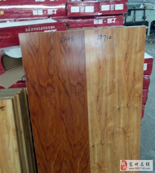 木地板甩卖了