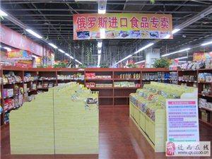 众网彩票俄罗斯进口食品专卖店