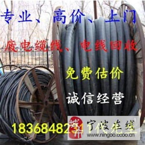 全市廢電纜線回收,江北,慈城,莊市,鎮海回收電纜線
