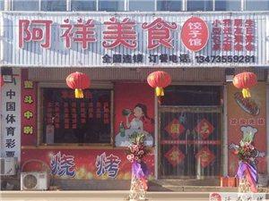 众网彩票阿祥美食饺子馆