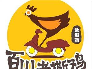 百川餐飲項目招商加盟,免加盟費,創業首選