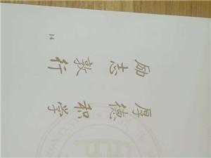 山东大学邹平博文学习中心