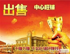 长阳新时代广场步行街B168号门面出售!