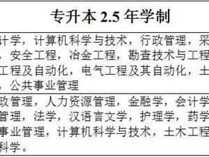 【大成教育】2019年成人高等学历教育招生