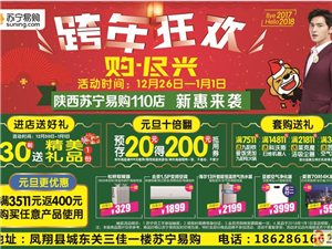 苏宁易购跨年狂欢购尽兴,陕西苏宁易购110店新惠来袭