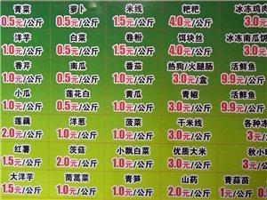 彝乡红生鲜超市盛大开业