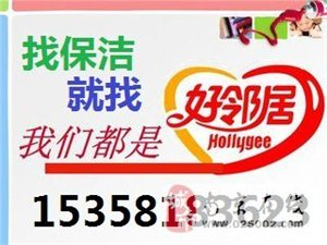 南京清洗保潔南京保潔公司南京裝潢開荒保潔南京擦玻璃