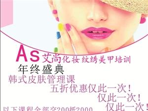 富顺艾尚化妆纹绣美甲培训,最新推出韩式皮肤管理课程