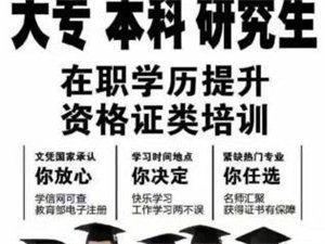 中國石油大學、廈門大學學習中心直招生啦