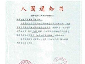 齊河正通汽車租賃 承接長期,短期,政府租賃各車型
