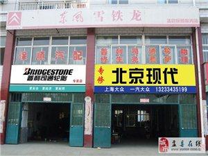 盂县宝顺汽修厂