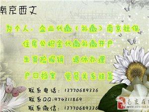 專業代繳南京社保公積金 戶口檔案掛靠 生育險報銷