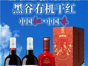 朱鹮黑谷有机红酒诚招代理,支持一件代发,微店分销