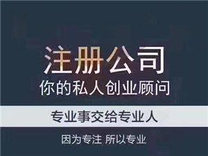 公司注册变更,代理记账报税165/月