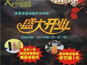 长阳亲青菜食尚餐厅元月一日盛大开业