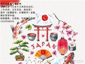 受理日本个人旅游、商务、家族、留学签证