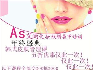 富顺艾尚化妆纹绣美甲培训,最新韩式皮肤管理课程