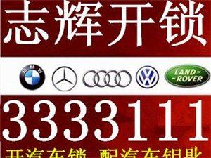 臨朐志輝專業配奔馳寶馬保時捷汽車鑰匙3333111