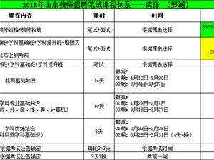 2018菏澤教師招聘考試筆試輔導課程上線,絕對誘人