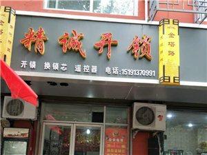 韩城开锁电话15191370991