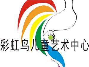 【彩虹鸟儿童艺术中心】寒假班马上开课啦!
