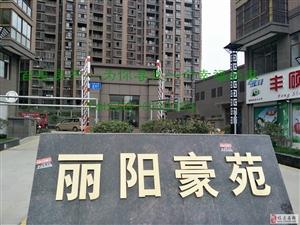 丽阳豪苑现房急售!!127个平方大三室  可随时看房!