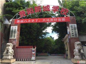 贵州新城学校招生 专业技术学校