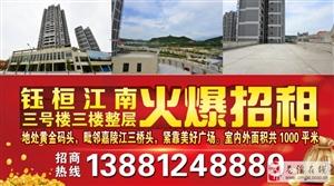 钰桓江南三楼整体招租