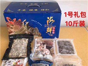 精品海鮮禮盒,批發、零售、招代理
