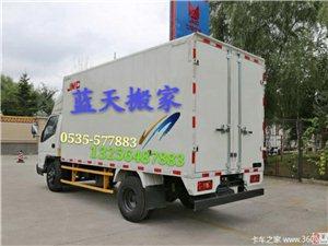 萊陽藍天搬家服務公司