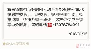 海南省儋州市好房网不动产有限公司便捷办理房产证过户