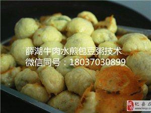 永城薛湖牛肉水煎包sa汤豆粥技术转让教学