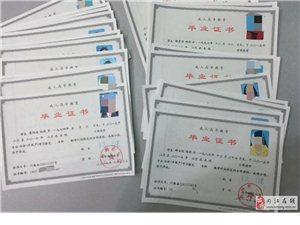 2018年西华师范大学成教专科本科100元内江报名