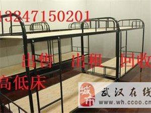 武汉高低床售卖