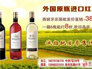 进口红酒 超值厂家直销