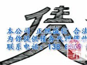 追债成都瑞腾收账公司专注债务追收十余年的讨债公司