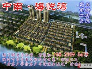 杭州湾中南海悦湾项目介绍,价格介绍,区域介绍