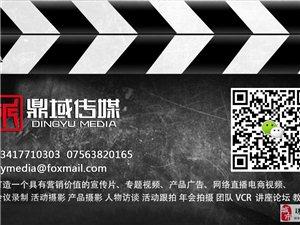 珠海年会活动摄影录像、视频制作