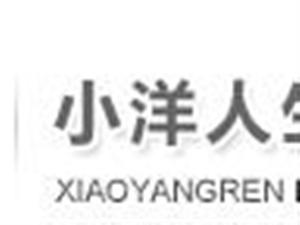 南京小洋人生物科技�l展有限公司