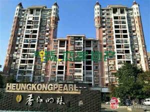 香江明珠3室2厅1卫34万元.黄金楼层先到先得