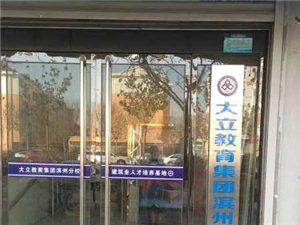 大立教育滨州分校建工注册考试培训及报名